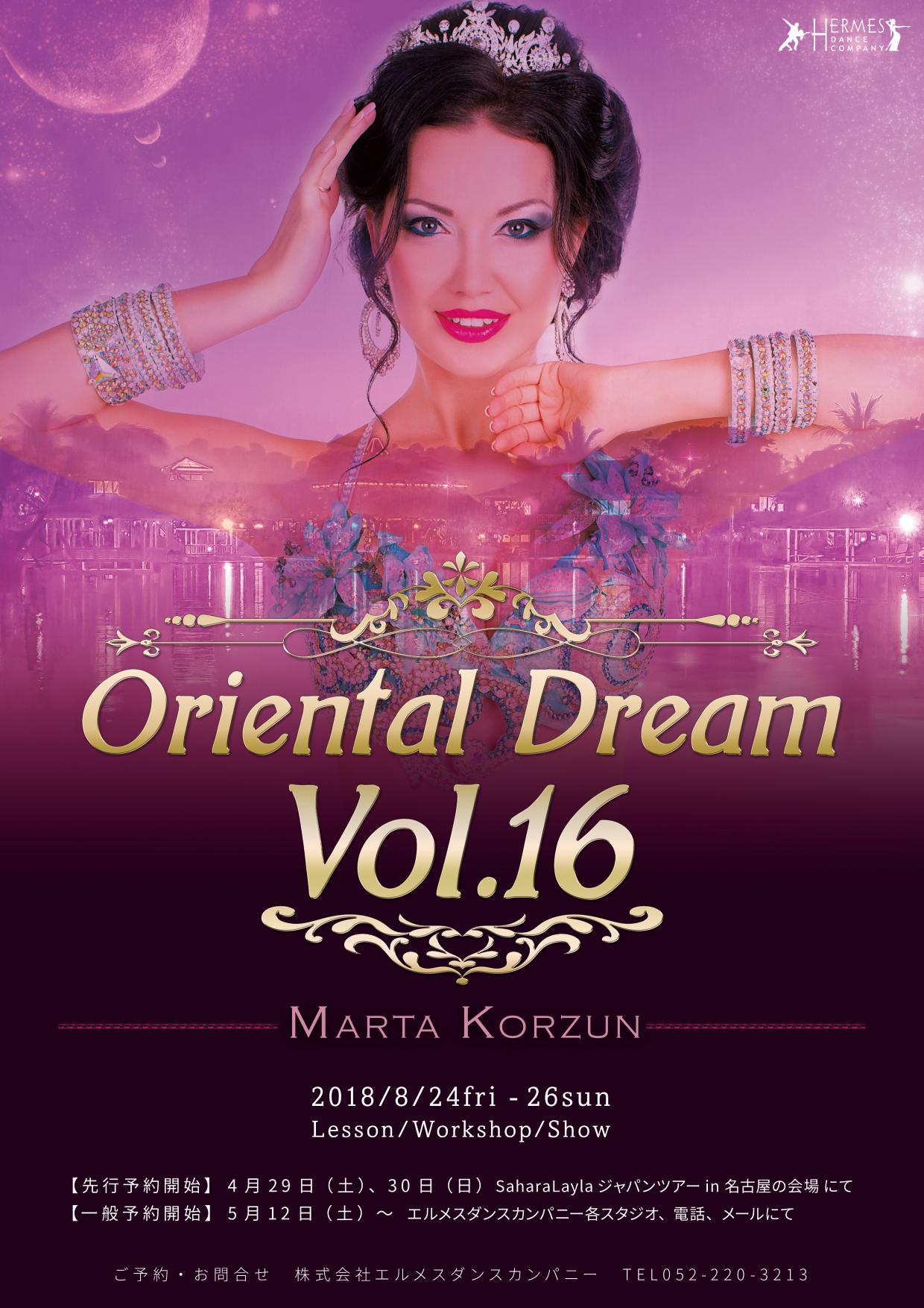 OrientalDream vol.16☆5/12予約スタート