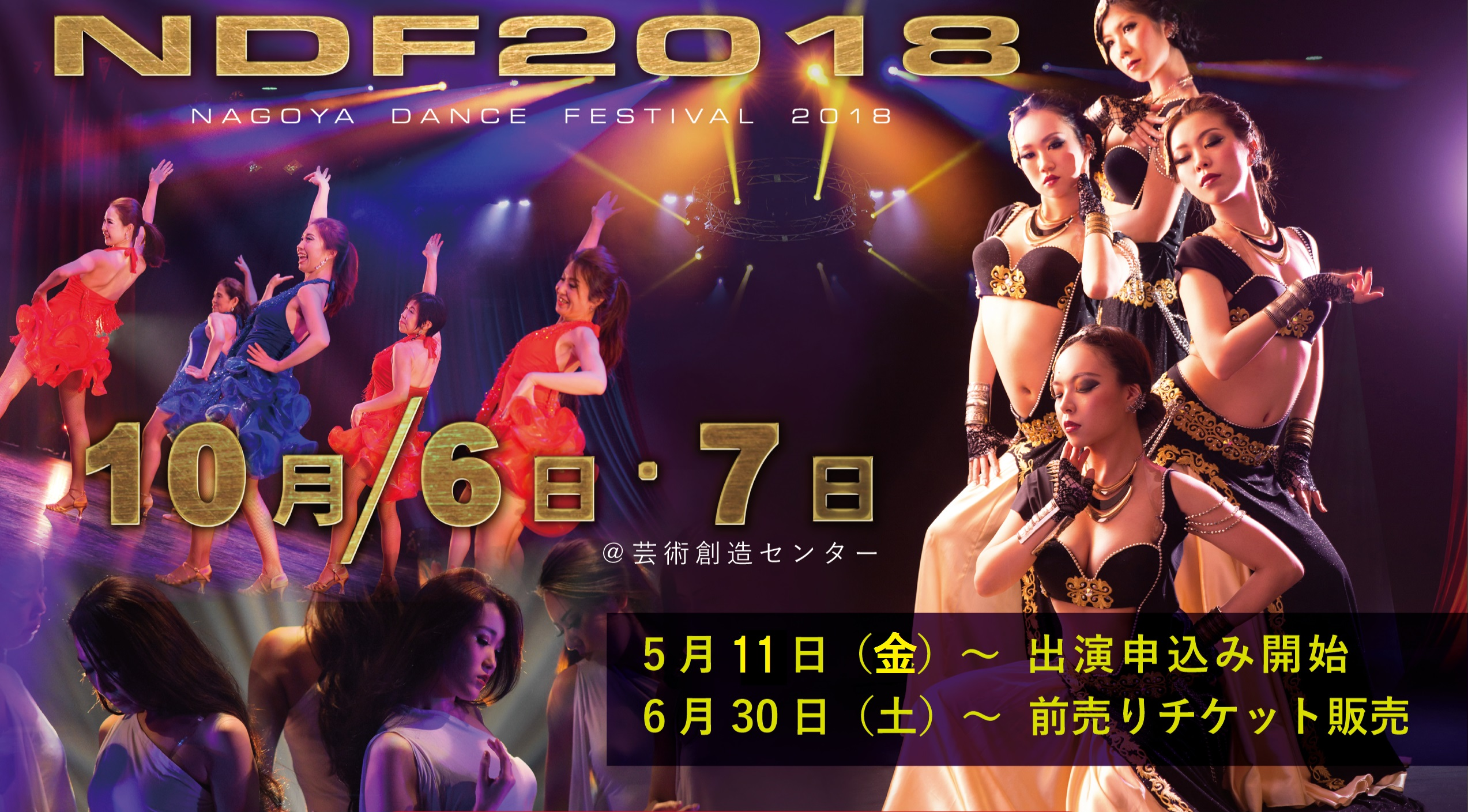 Nagoya Dance Festival 2018に関するお知らせ☆