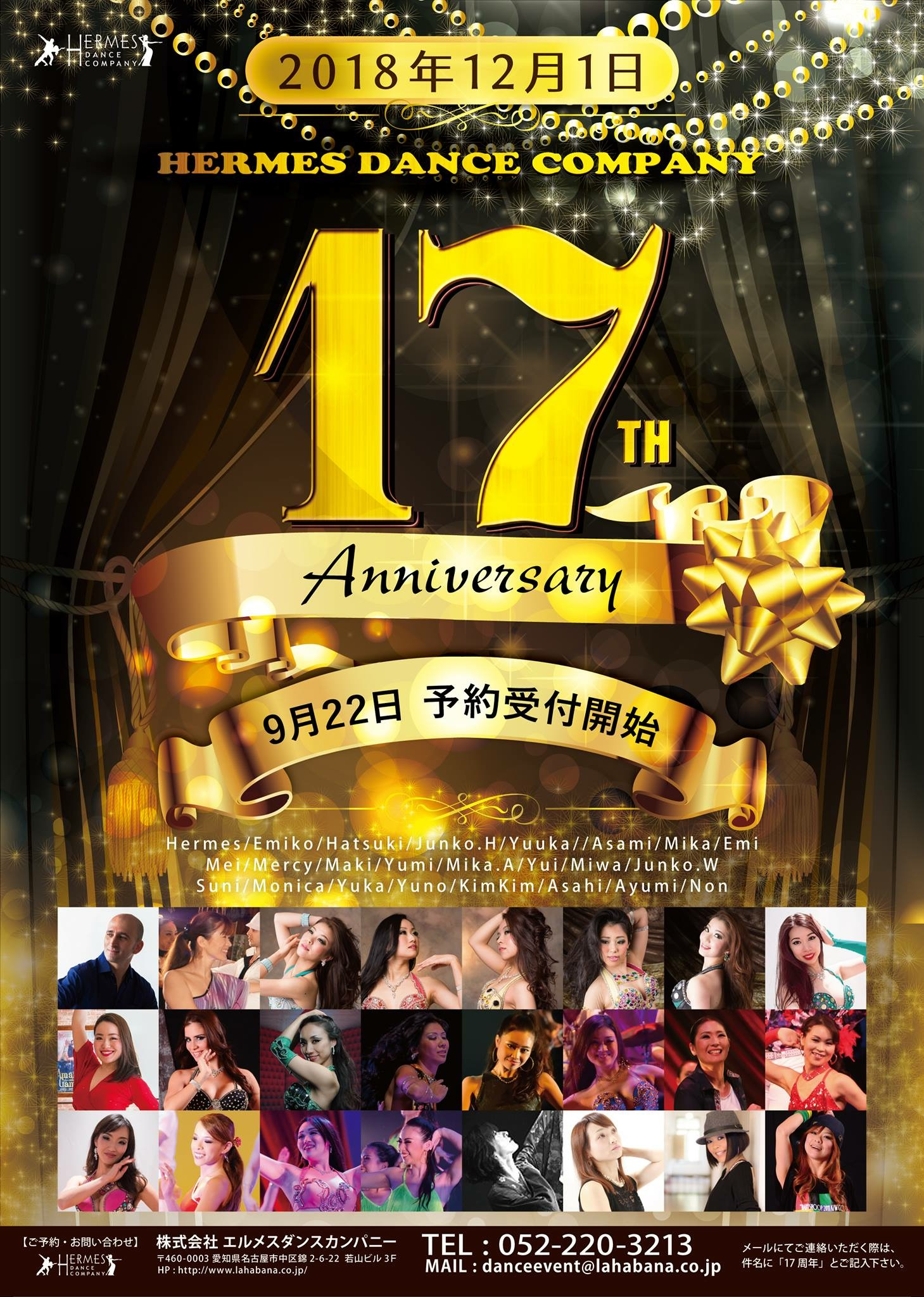 12/1は、17th記念パーティー!