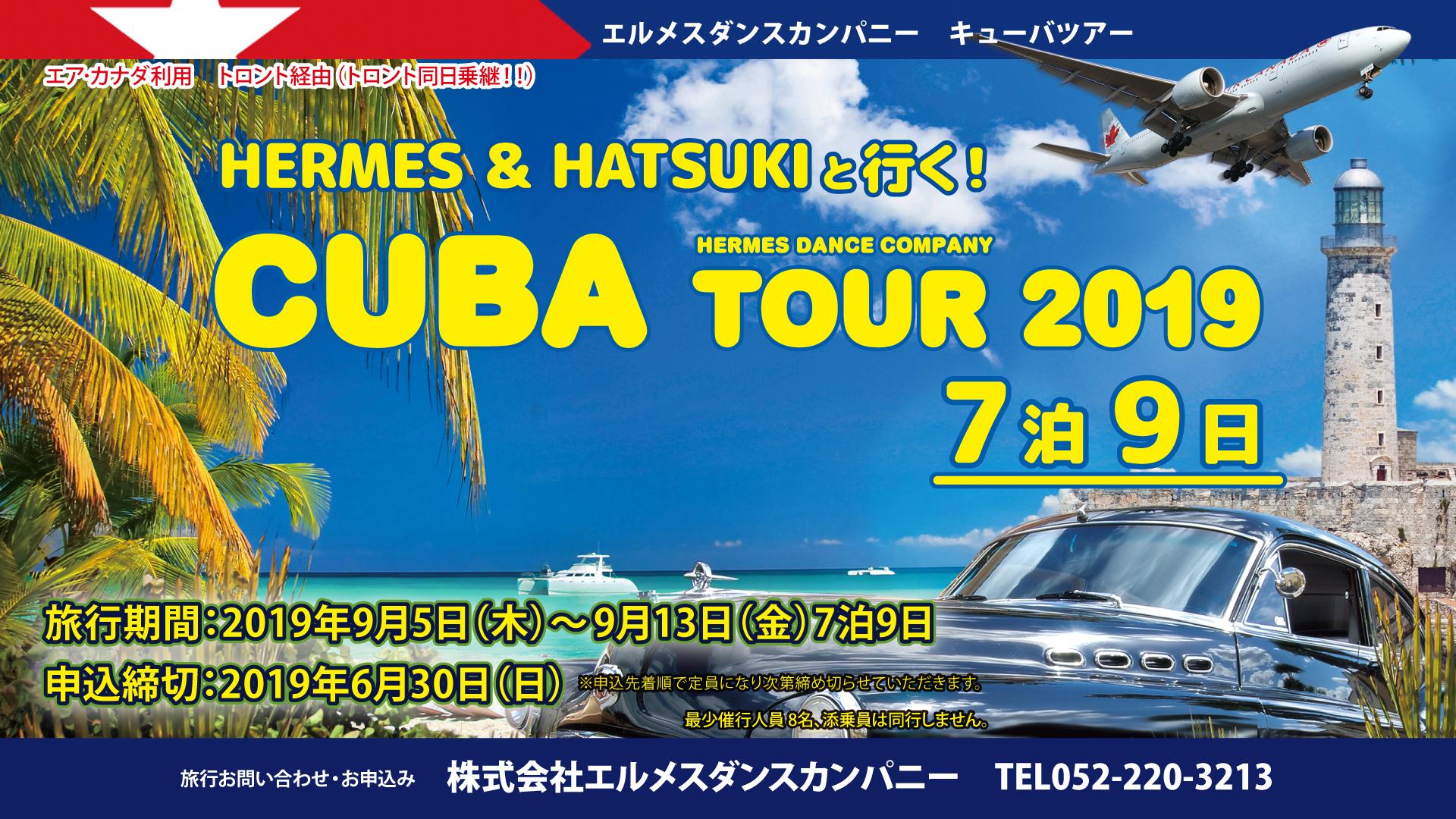 ★CUBAツアー2019のご案内★