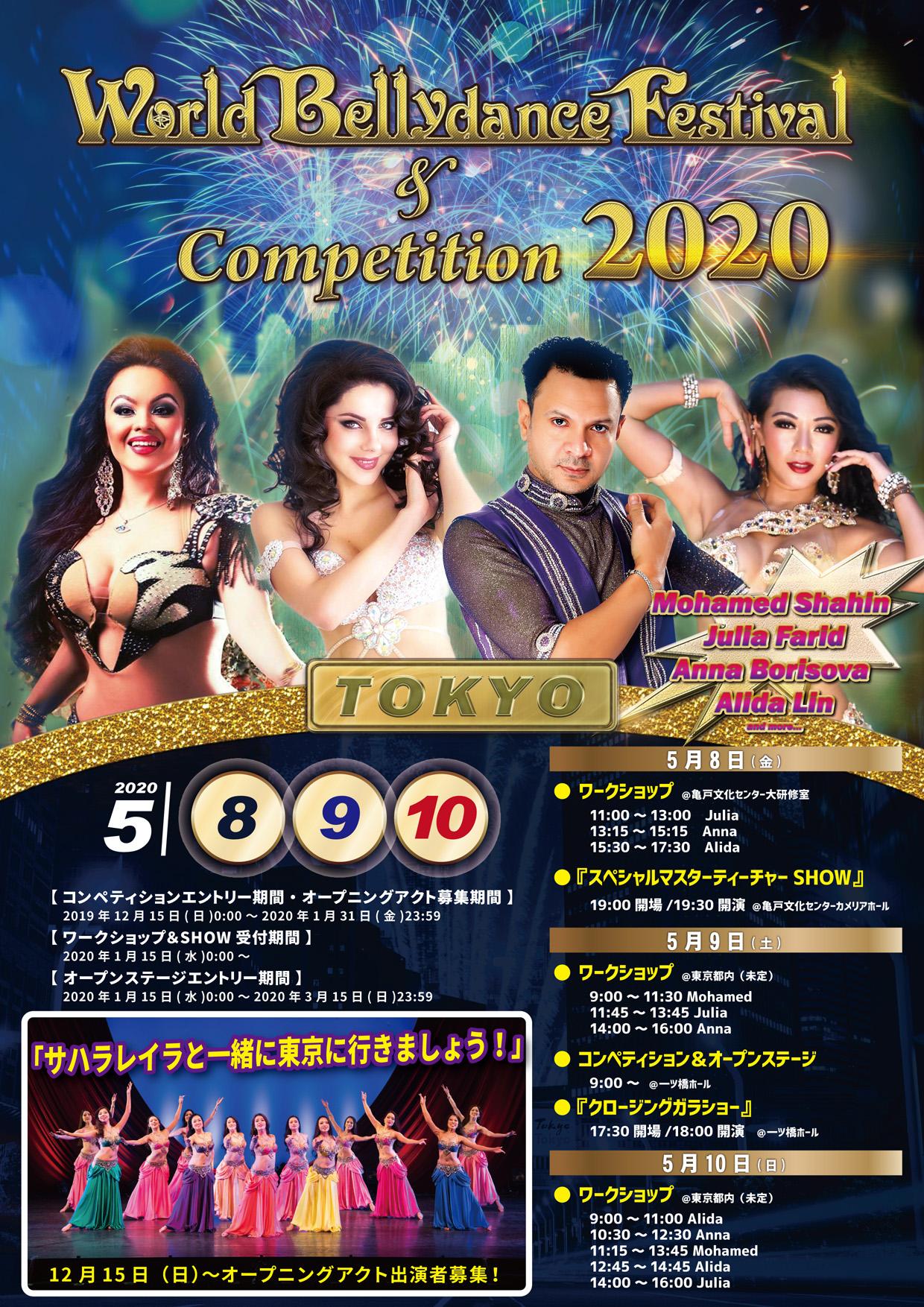帰ってきた!ワールドベリーダンスフェスティバル&コンペティション2020!