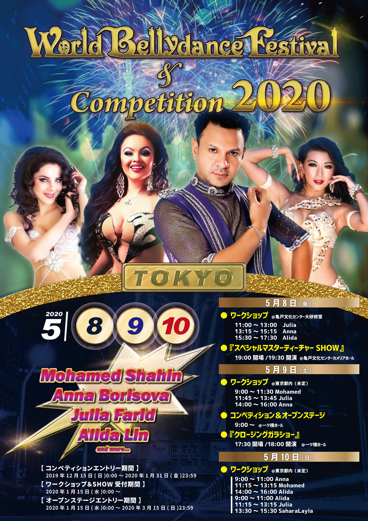World Bellydance Festival & Competition 2020開催決定!!!