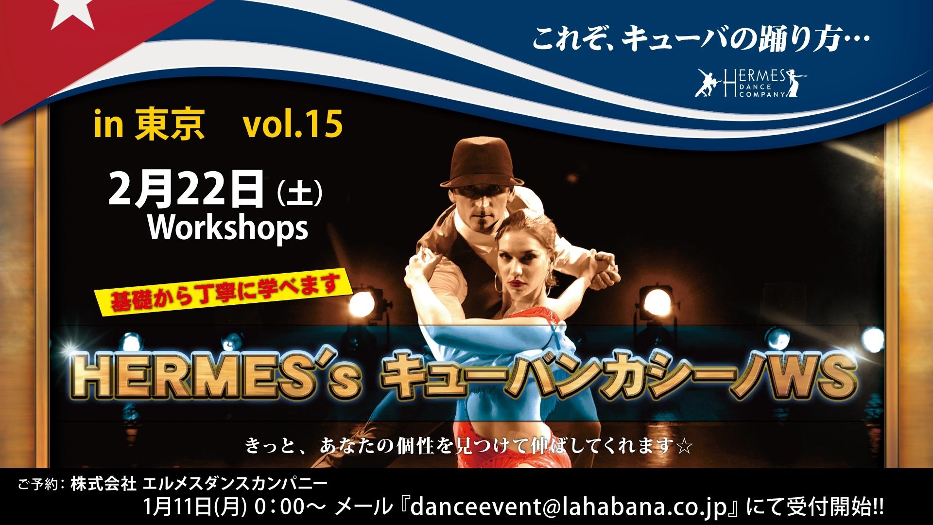 ★Hermes東京WS vol.15★