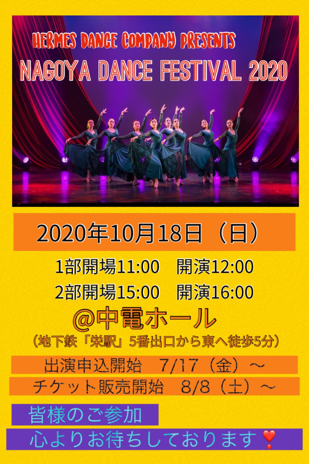 Nagoya Dance Festival 2020開催のお知らせ