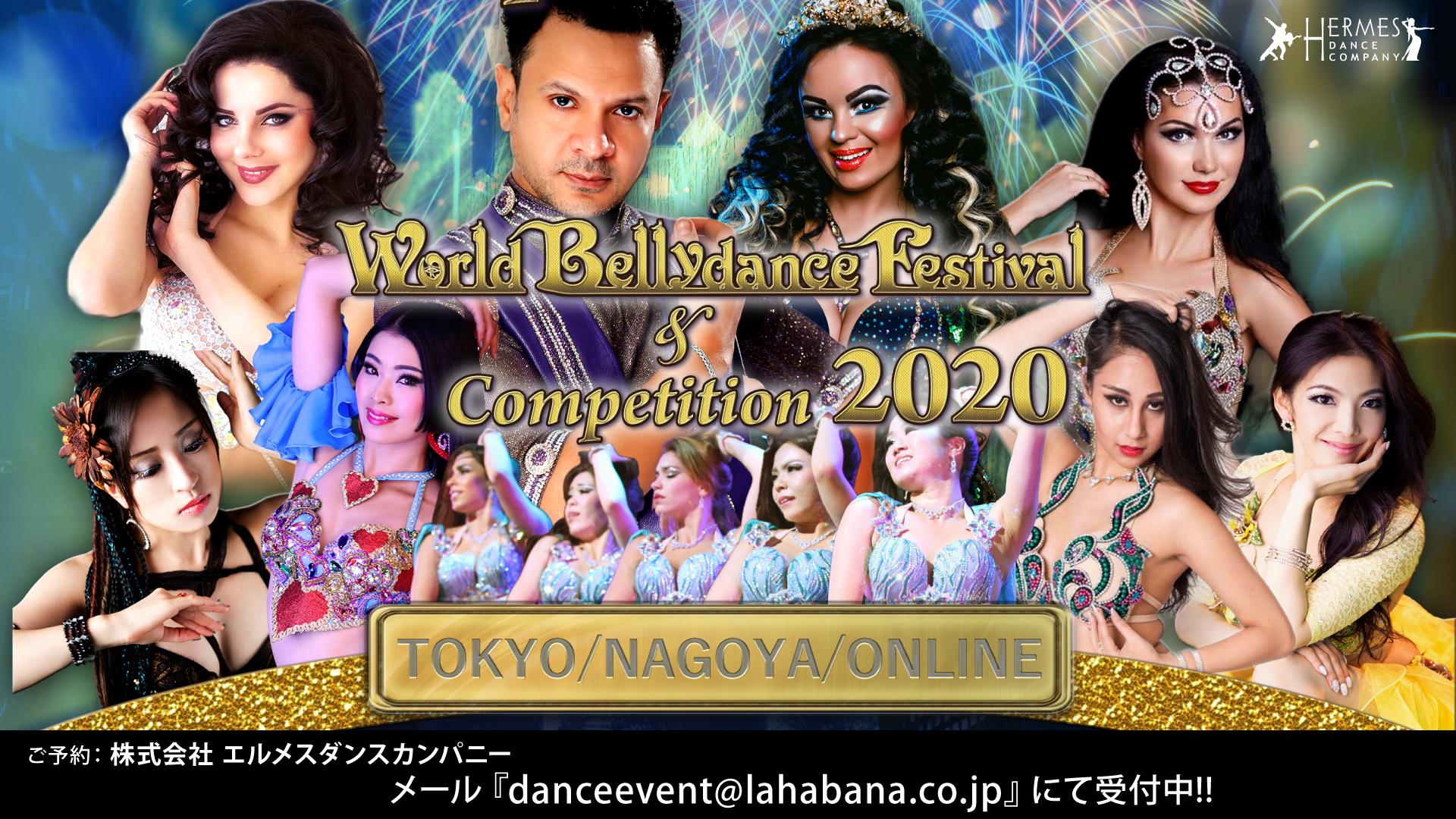 ★再掲載★World Bellydance Festival & Competition 2020→2021ワークショップを受講いただいた皆様へ