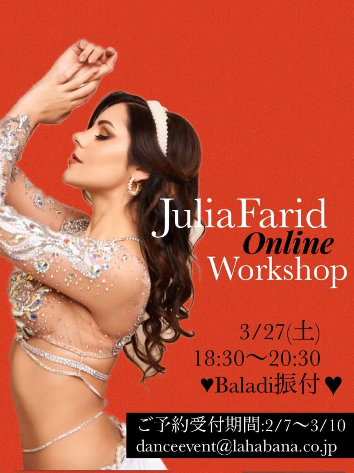 ★Julia Farid Online Workshop開催★