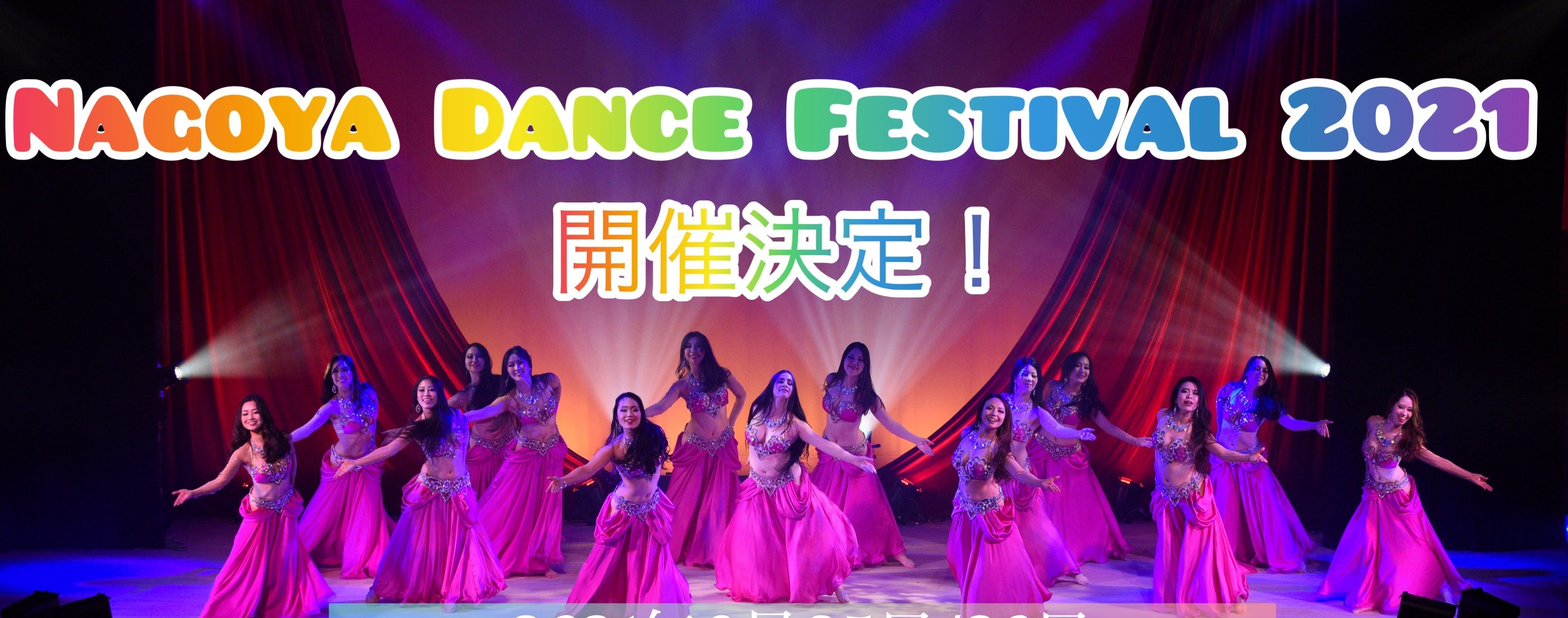 ★Nagoya Dance Festival2021プログラム発表★