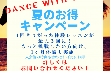 ◆エルメスダンスカンパニー夏のお得キャンペーンのご案内◆
