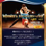 Hermes キューバンカシーノ東京ワークショップ vol.8 開催!