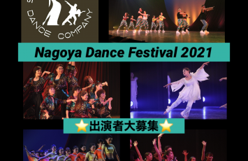 ★Nagoya Dance Festival 2021★オープンステージ出演者大募集
