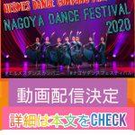 Nagoya Dance Festival 2020 動画配信決定!