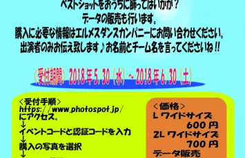 SaharaLaylaジャパンツアー名古屋公演写真販売のお知らせ