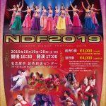 NDF2019 チケット販売のお知らせ