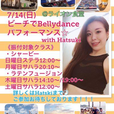 ☆7/14 ビーチBelly☆出演者募集中