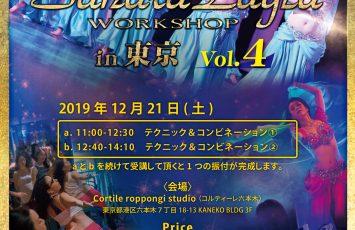 SaharaLaylaベリーダンス東京ワークショップVol.4