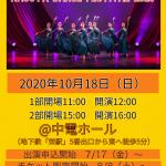 ★Nagoya Dance Festival2020プログラム発表★10.15改訂