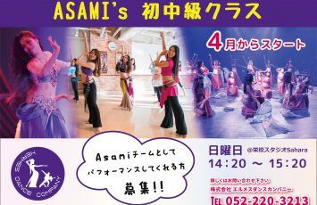 Asamiチームでパフォーマンスしてくれる方募集♡
