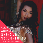 ◎Alida Lin's Online Workshop開催決定◎