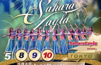 SaharaLayla出演!