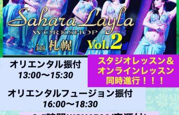 7月12日開催★サハラレイラ札幌WS vol.2