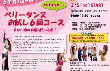 3月〜☆ベリーダンス お試し6回コース☆