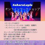 SaharaLaylaオンラインワークショップ