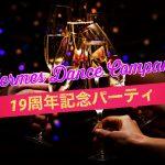 ★19周年記念パーティ  2部 キャンセル待ちのお知らせ★