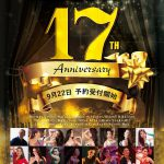 17th記念パーティー★☆