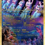 SaharaLayla札幌イベント決定!