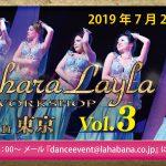 ★サハラレイラ東京ワークショップvol.3開催決定★