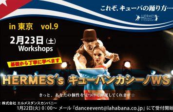 HERMES's 東京ワークショップ vol.9開催★
