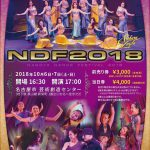NDF2018 合同練習日程(8.18-10.5)