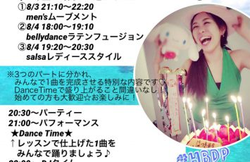Hatsuki's Birthday Party詳細発表!