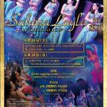 6月23日&24日 Hermes&SaharaLayla東京ワークショップご予約受付中!