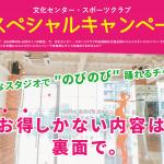 ★2020年4月スタートお得なキャンペーン★