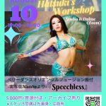 ♪Hatsuki's Bellydance 振付ワークショップ on the real birthday♪