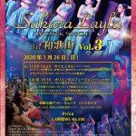 サハラレイラ和歌山ワークショップVol.3