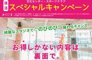 ★2021年4月スタートお得なキャンペーン★